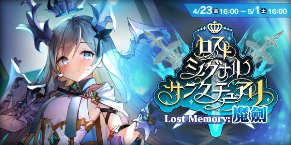 ロストシグナル・サンクチュアリ Lost Memory:魔劍
