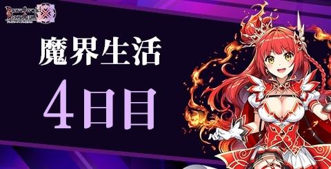 レアモンスターを求めて 魔界生活4日目
