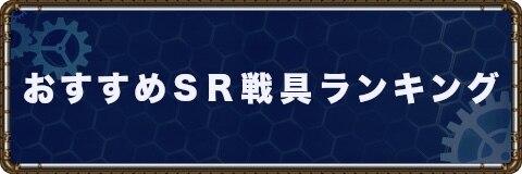 おすすめSR戦具ランキング