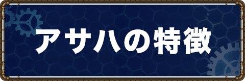 アサハの特徴と固有カード一覧