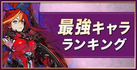 最強キャラ(アルカナ)ランキング丨2020最新版