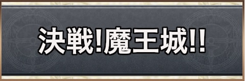 決戦!!魔王城!!