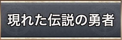 現れた伝説の勇者|チャート10