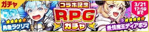 RPGガチャシミュレーター