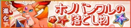 ホノバンクルの落とし物【上級】の攻略【火属性の進化素材ダンジョン】