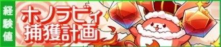 ホノラビィ捕獲計画【上級】の攻略【火属性の経験値ダンジョン】