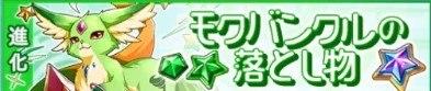モクバンクルの落とし物【上級】の攻略【風属性の進化素材ダンジョン】