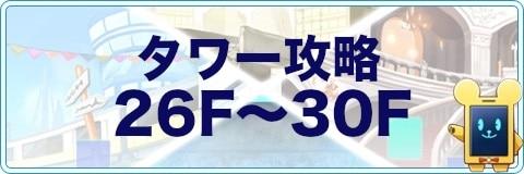 タワー攻略26F~30F