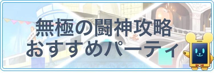 無極の闘神攻略おすすめパーティ【レイド戦】