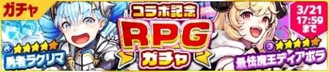 RPGガチャ当たりランキング