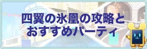 四翼の氷凰の攻略とおすすめパーティ【レイド戦】