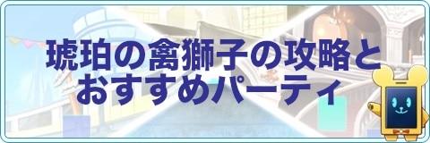 琥珀の禽獅子の攻略とおすすめパーティ【レイド戦】