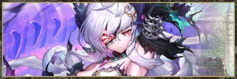 ヨルムンガンド(闇)の最新評価とスキル/特殊能力