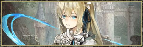 アルテラの最新評価とスキル/特殊能力