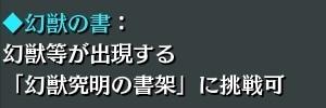 幻獣の書 (2)