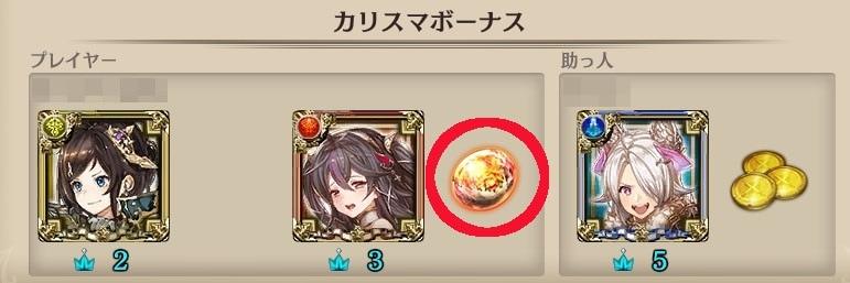 篝火水晶ドロップ