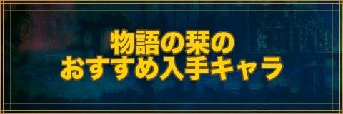 物語の栞(ショートストーリー)のおすすめ入手キャラ
