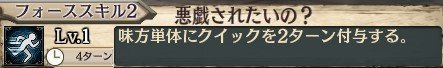 フォーススキル1