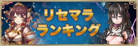 最新リセマラ当たりランキング【4/23更新】