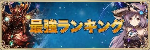最強キャラランキング【2/11更新】