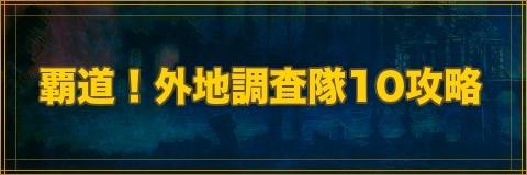 覇道外地10バナー