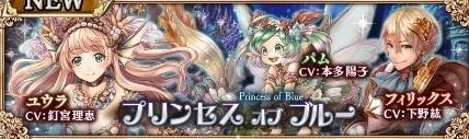 プリンセスオーブブルー