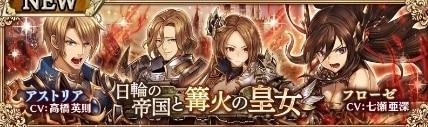日輪の帝国と篝火の皇女