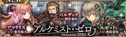 アルケミスト・ゼロ