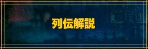 列伝(ストーリークエスト)解説【アンケート実施中】