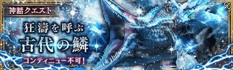 モササウルス(神話級)攻略とおすすめパーティ