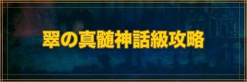 翠の真髄(神話級)攻略とおすすめパーティ|国士無双・樹