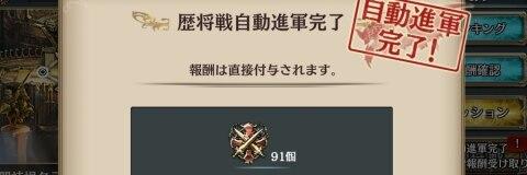 歴将戦自動進軍