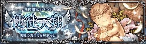 使徒天翔[神話級](樹)攻略とおすすめパーティ
