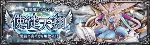 使徒天翔[神話級](水)攻略とおすすめパーティ
