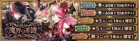 魔界の系譜ガチャ ステップアップ
