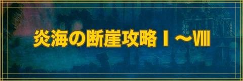 戦神の殿堂の攻略|炎海の断Ⅰ~Ⅷ(エクセリア)