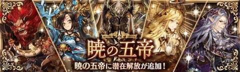 暁の五帝の潜在解放のやり方と宝珠の効率的な集め方