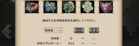 暁の五帝 錬成