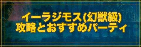 イーラジモス(幻獣級)攻略とおすすめパーティ