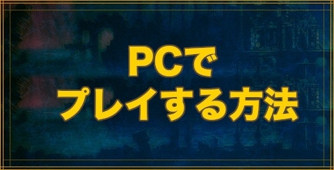 PC(パソコン)でプレイする方法