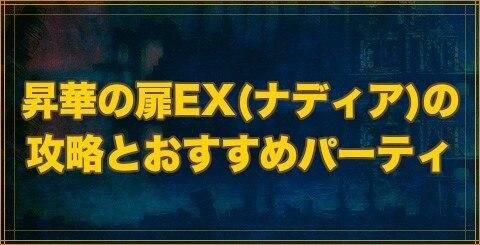 昇華の扉EX(ナディア)の攻略とおすすめパーティ