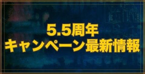 5.5周年キャンペーン最新情報