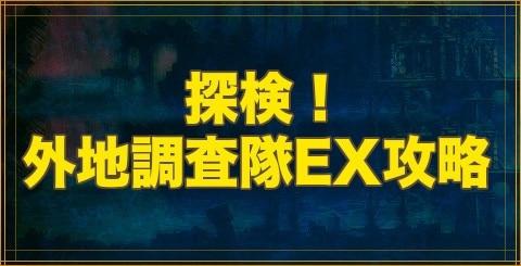 探検!外地調査隊EX攻略とおすすめパーティ