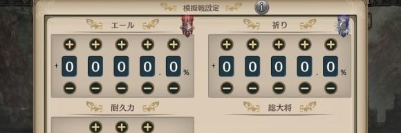 ユニオンバトル 模擬戦