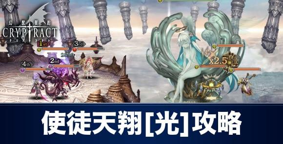 使徒天翔[神話級](光)攻略とおすすめパーティ