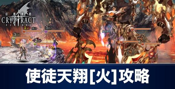 使徒天翔[神話級](火)攻略とおすすめパーティ