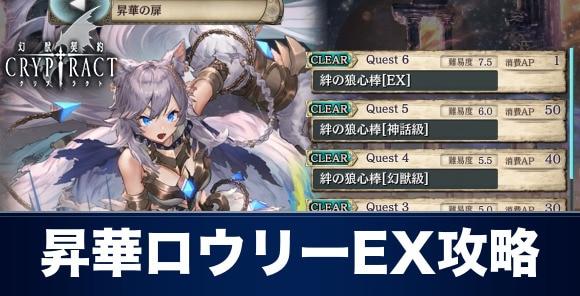 昇華の扉EX(ロウリー)の攻略とおすすめパーティ