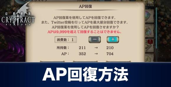 AP回復方法