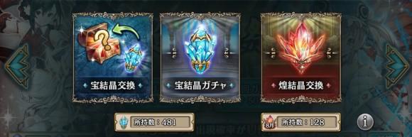 宝結晶交換