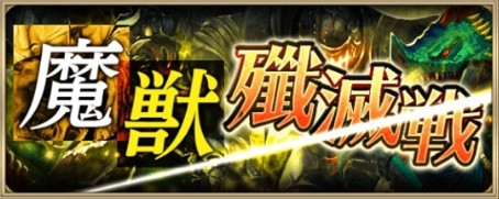 魔獣殲滅戦イベントバナー